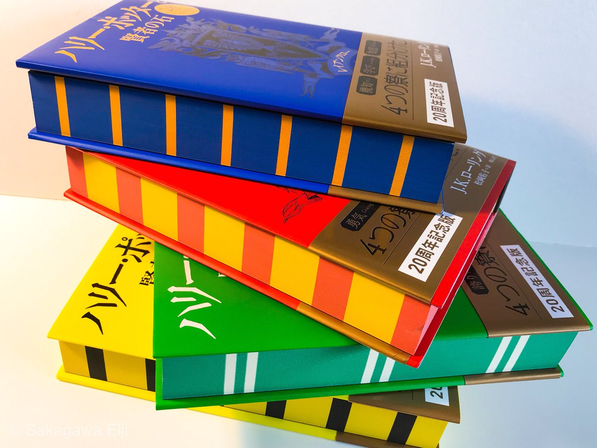 坂川事務所の装丁最新作。「ハリーポッター20周年記念本」。普通はデザインしない小口という部分を、海外本と同じデザインに。キレイでしょ。静山社刊。