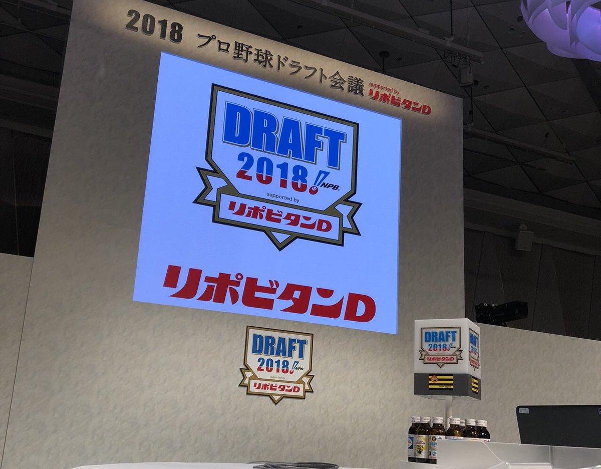 ドラフト 2018