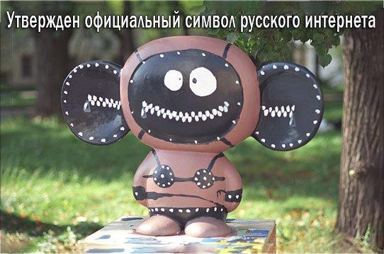 ФСБ увидела угрозу нацбезопасности РФ в проекте всемирного интернета - Цензор.НЕТ 2894