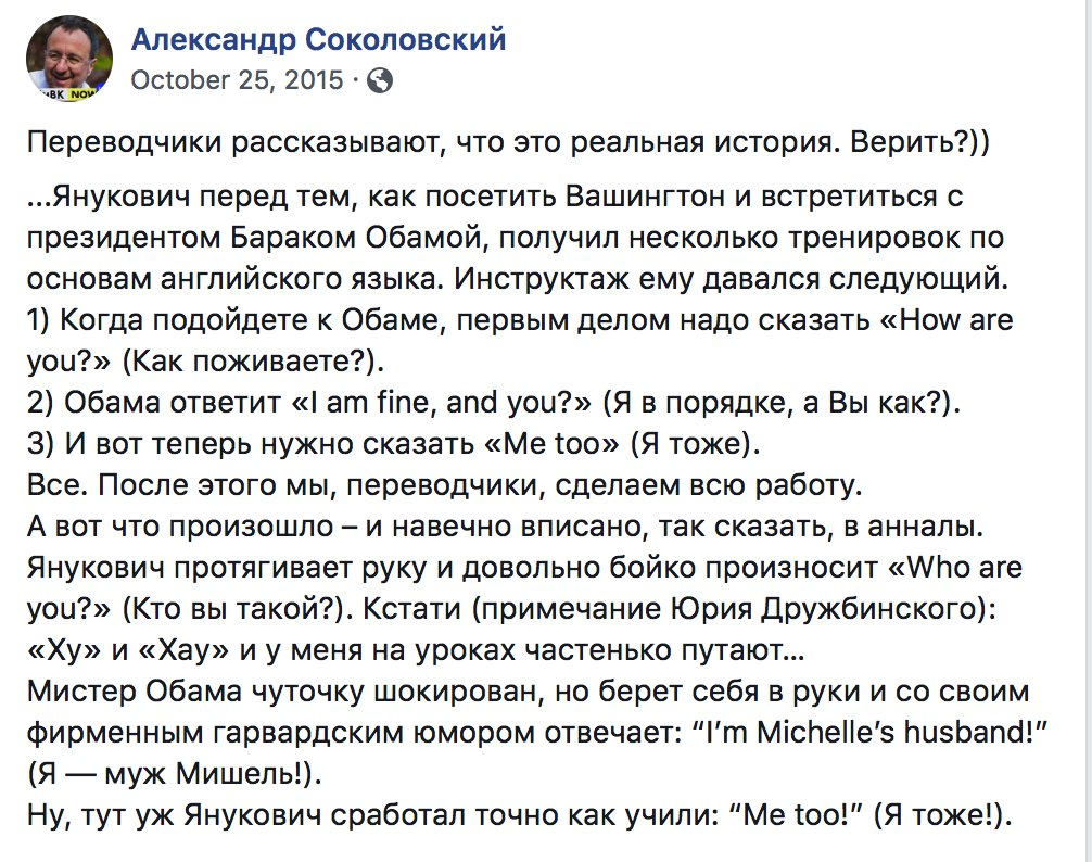 Водичка залетела, и чуть не убился об лавочку, - Янукович рассказал о травме - Цензор.НЕТ 6188