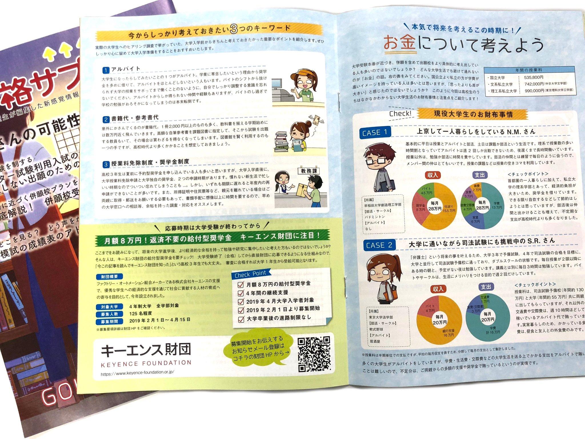 金 キーエンス 倍率 奨学 キーエンス財団 がんばれ!日本の大学生