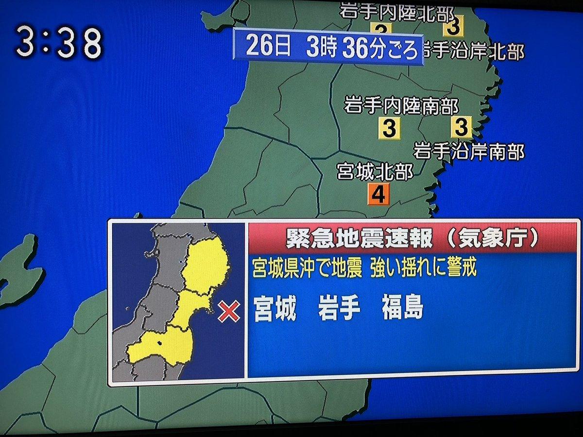 速報 宮城 県 地震