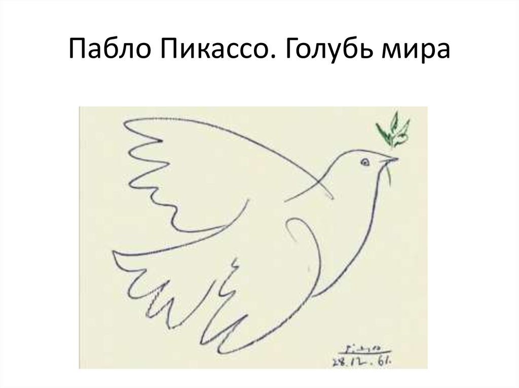 картинки голубя мира пабло пикассо что она выступает