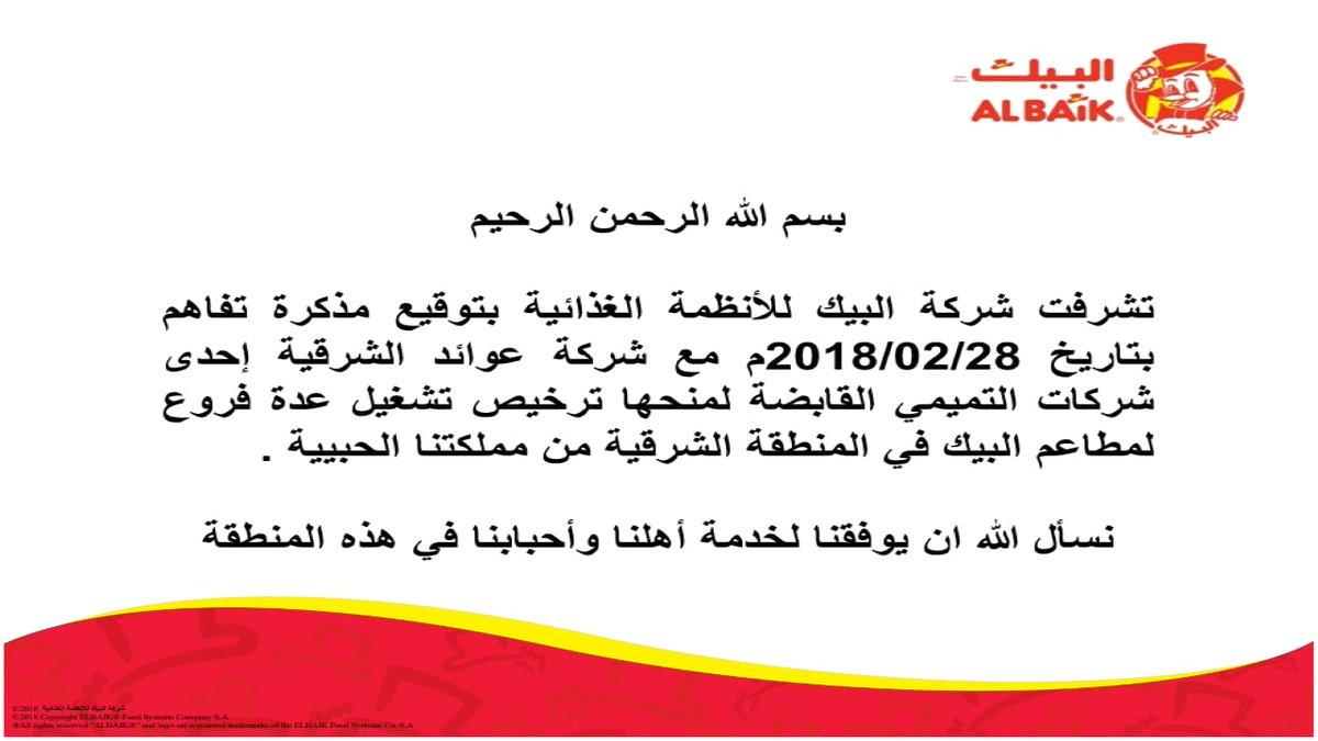 Albaik على تويتر قريبا البيك في الشرقيه انتم والبيك جيران الدمام