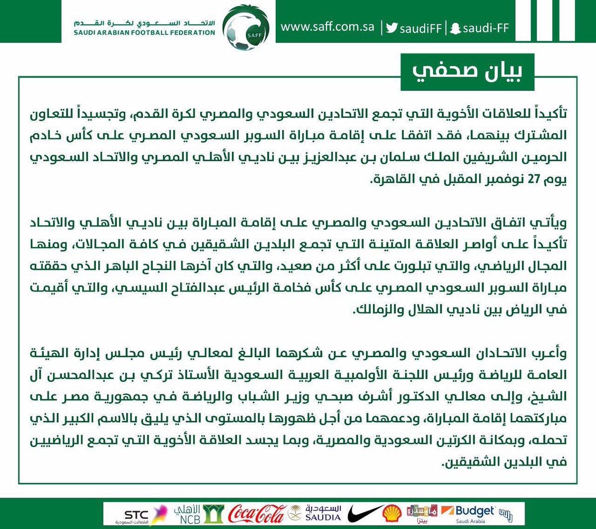 رسمياً : الاتحاد امام الاهلي المصري في القاهره بعد شهر في كأس السوبر السعودي المصري