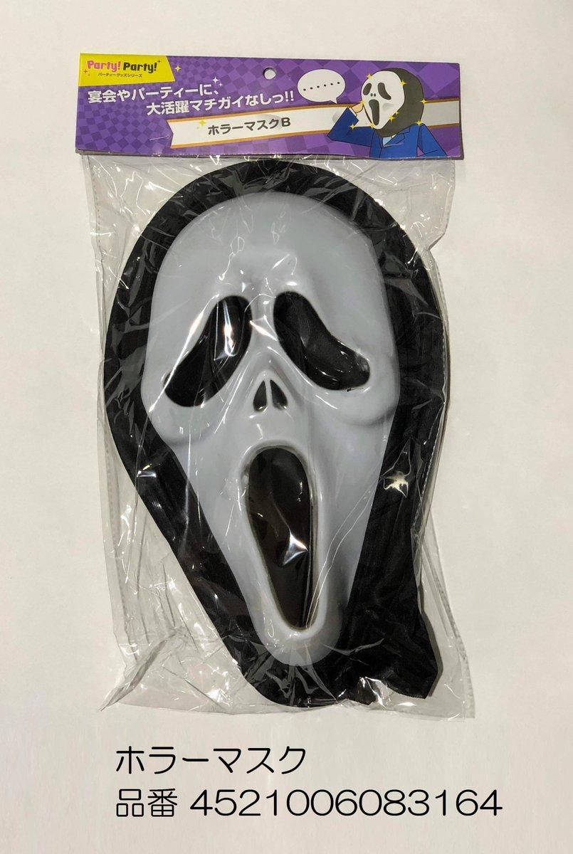 test ツイッターメディア - マスクを被って驚かせちゃおう!  #キャンドゥ #100均 #HALLOWEEN #ハロウィン #仮装 #コスプレ #マスク #ホラー https://t.co/mTAnZQoz4H