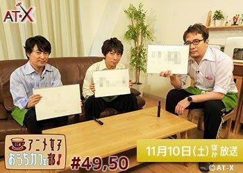 この後22:30からは『アニメ女子おうちカフェ部♪』#49 初回放送です! #AT_X #おうちカフェ部