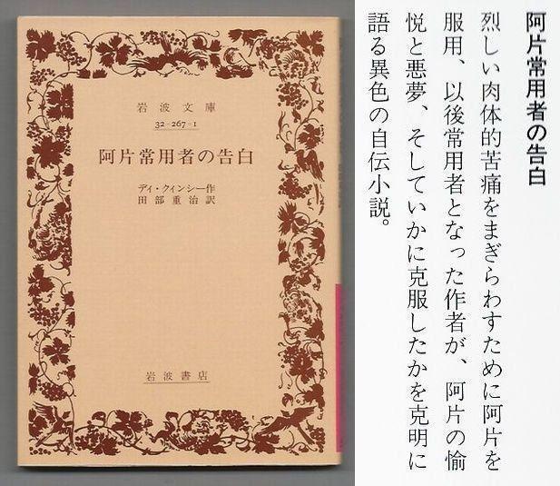 "librairie marginalia в Twitter: ""【ヤフオク出品中】 阿片常用者の ..."