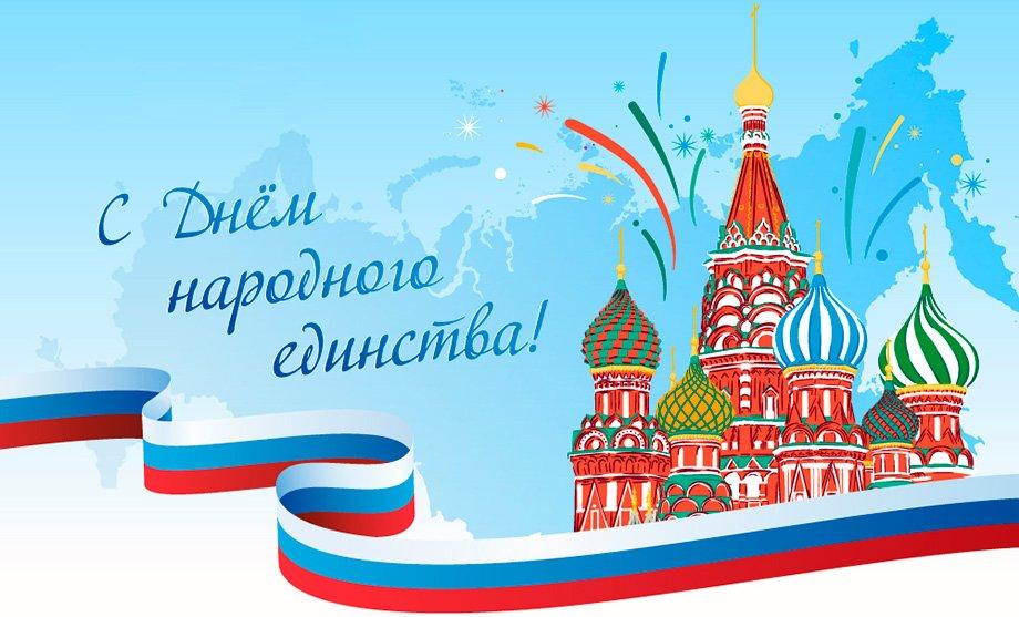 Картинки поздравления с днем независимости россии 4 ноября