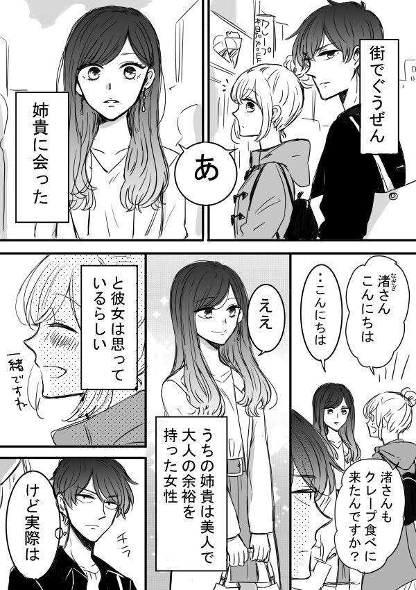 【創作】ツン甘な彼氏(24話)