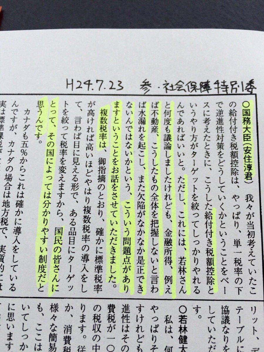 """いさ進一 on Twitter: """"軽減税率..."""
