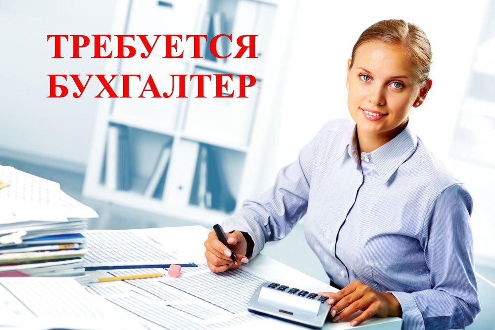 Вакансия бухгалтер на дому челябинск бухгалтер ведения ип