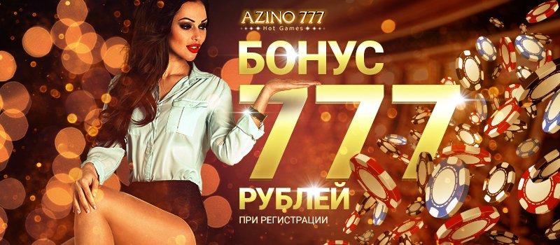 как получить 777 рублей на azino777