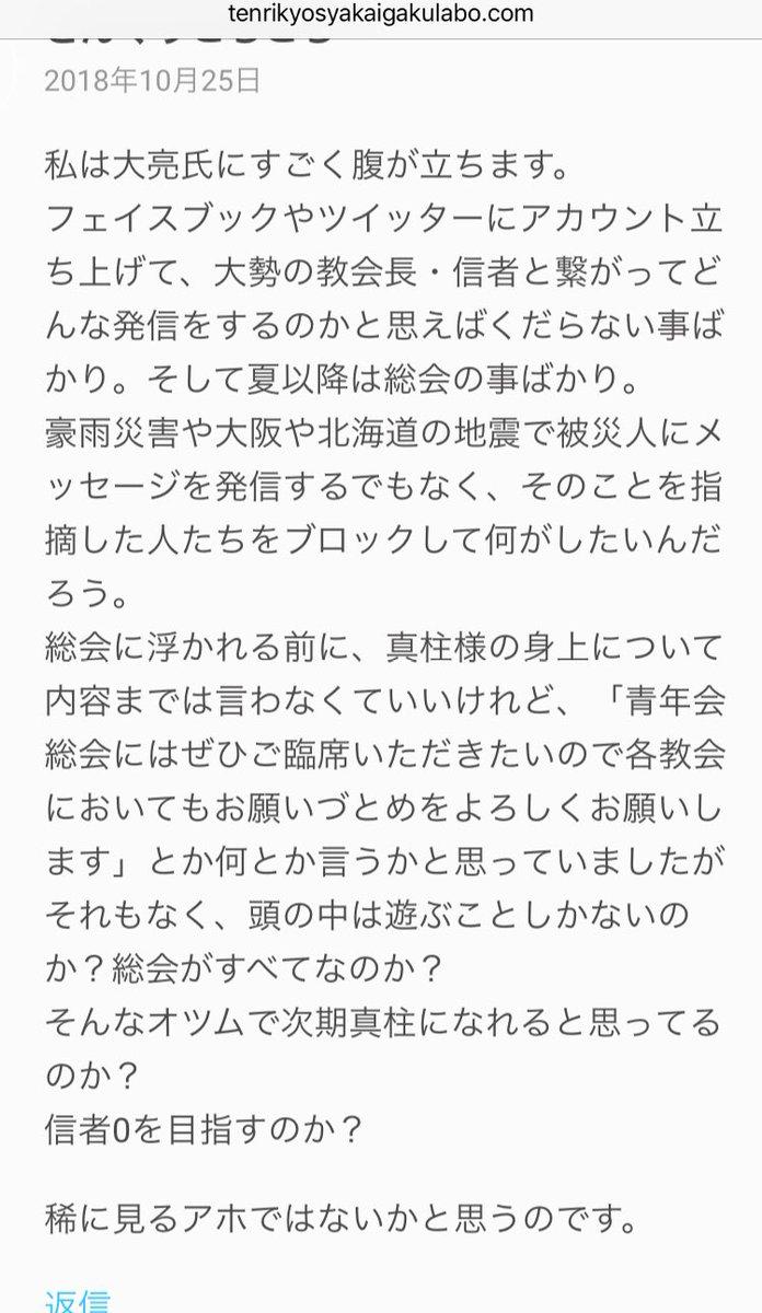 天理教 社会 学 @tenrisyakaigaku
