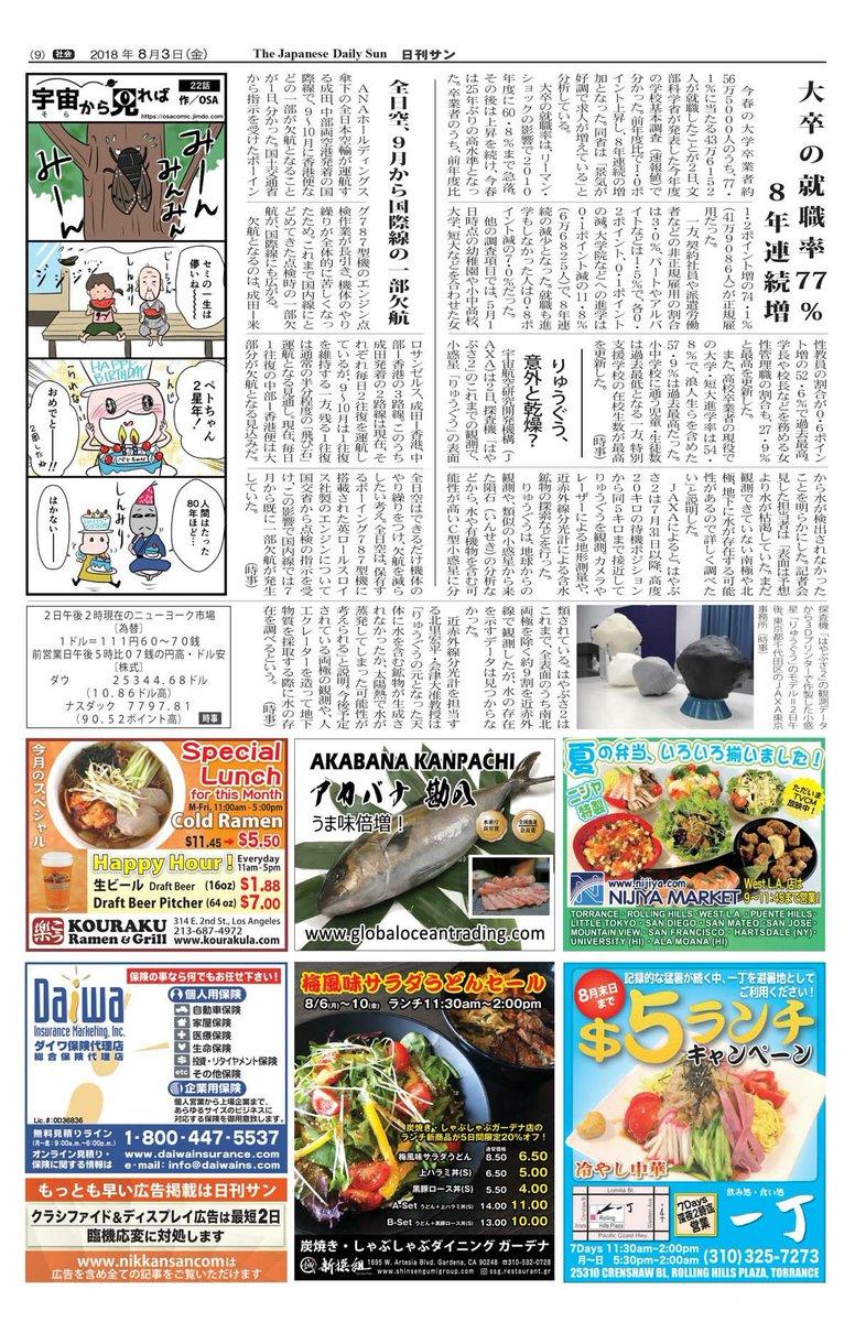 日刊サン hashtag on Twitter
