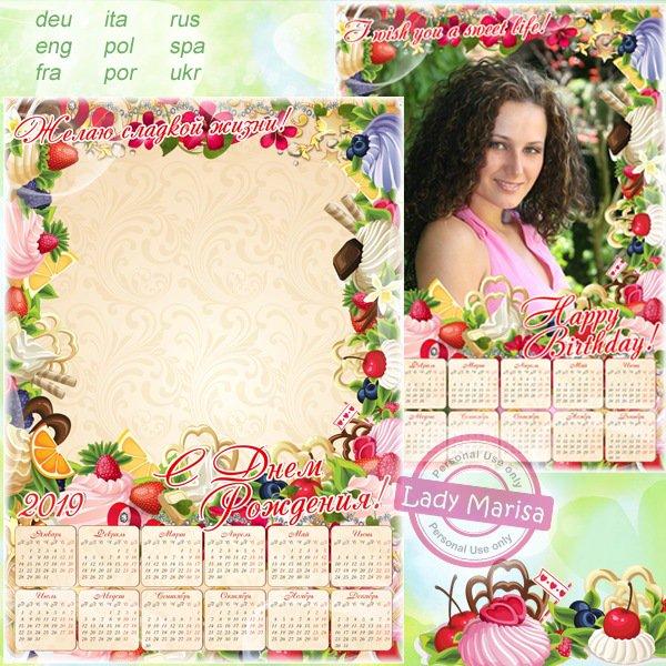 Календарь поздравления с днем рождения