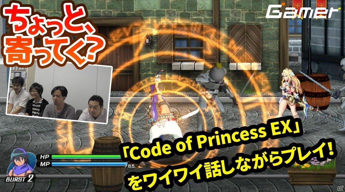 Code of Princess EXに関する画像7