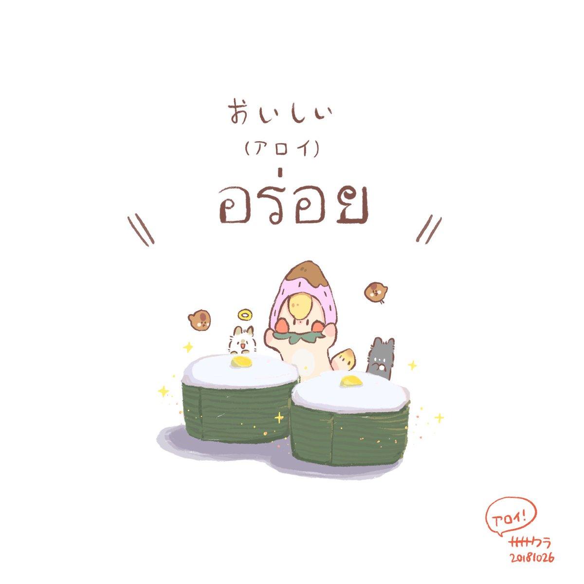 টইটর ササクラ タイ料理 アロイ イラスト 絵 絵描き
