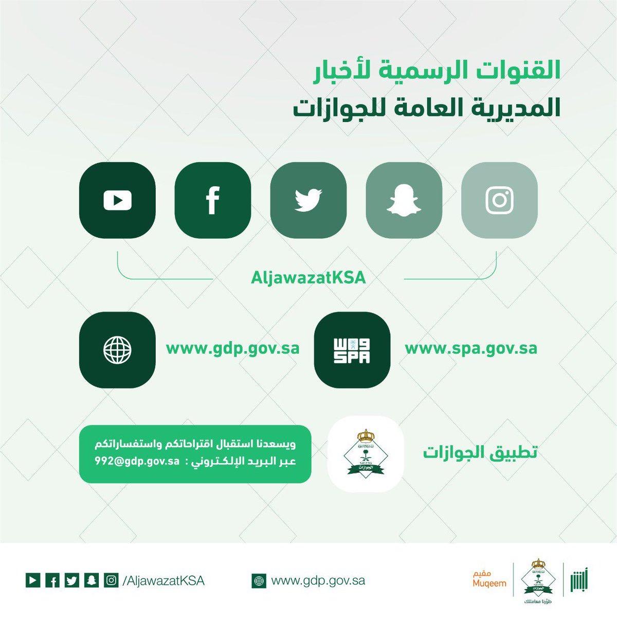الجوازات السعودية على تويتر العفو نعم يمكنك ذلك مدة تأشيرة الخروج النهائي هي 60 يوما من تاريخ الإصدار شكرا لتواصلك