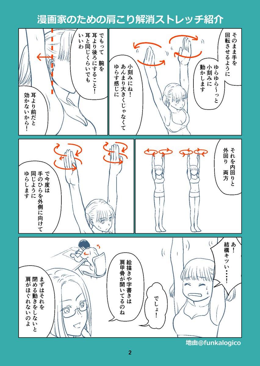 肩こりで悩んでいる方は必見!肩こりに効く、ストレッチ法です。試してみよう!