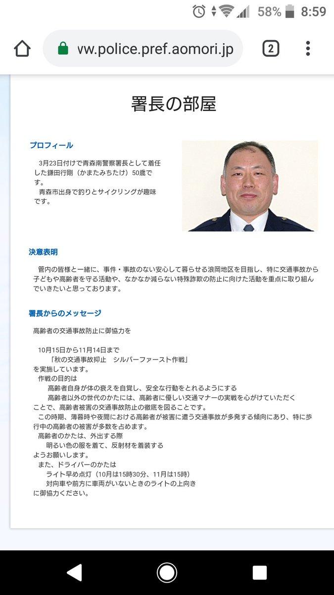 青森南警察署 hashtag on Twitte...