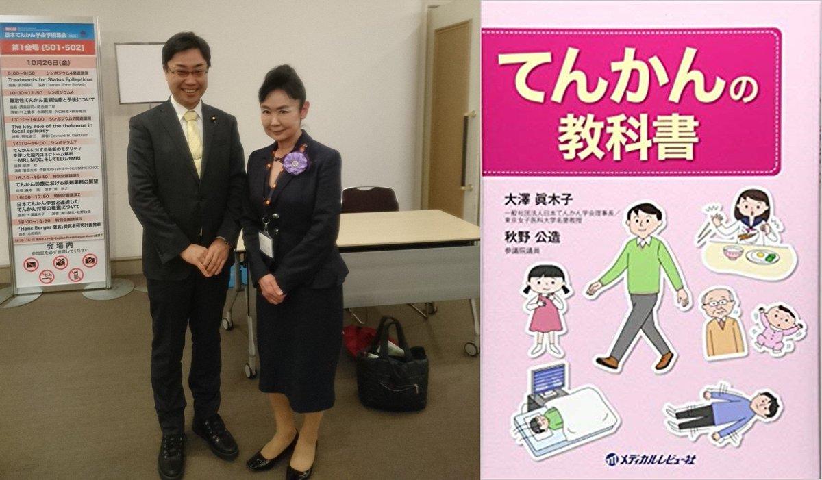 日本 てんかん 学会