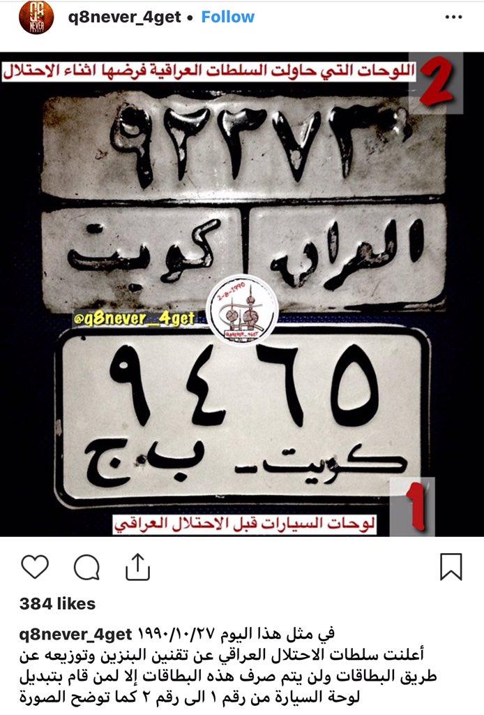 مشرف اختلس إشارة تغيير رقم لوحة السيارة Comertinsaat Com