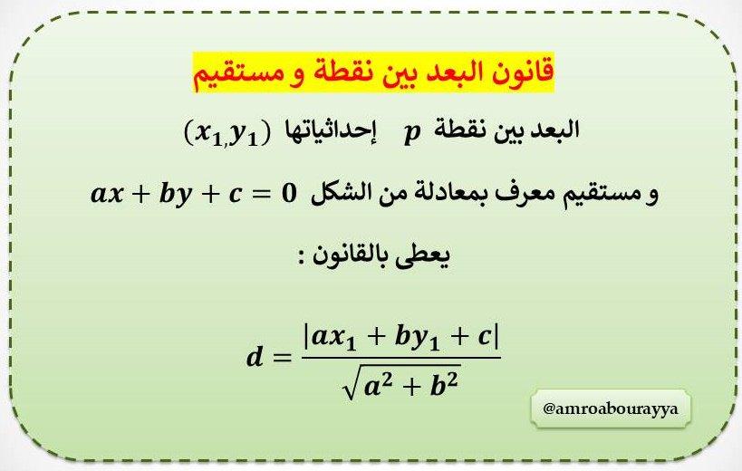 أ عـمـرو أبـوريـا A Twitter البعد بين نقطة ومستقيم البعد بين مستقيمين متوازيين الرياضيات قوانين رياضيات