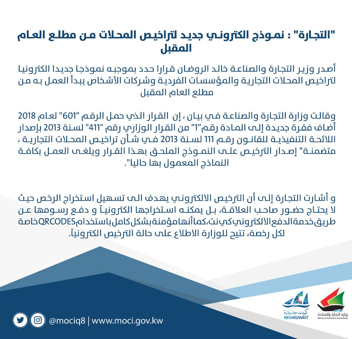 وزارة التجارة On Twitter نموذج إلكتروني جديد لتراخيص المحلات التجارية مطلع العام المقبل