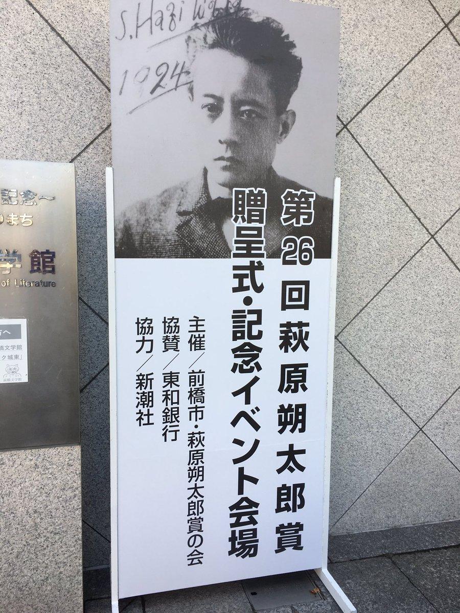 萩原朔太郎賞 hashtag on Twitte...
