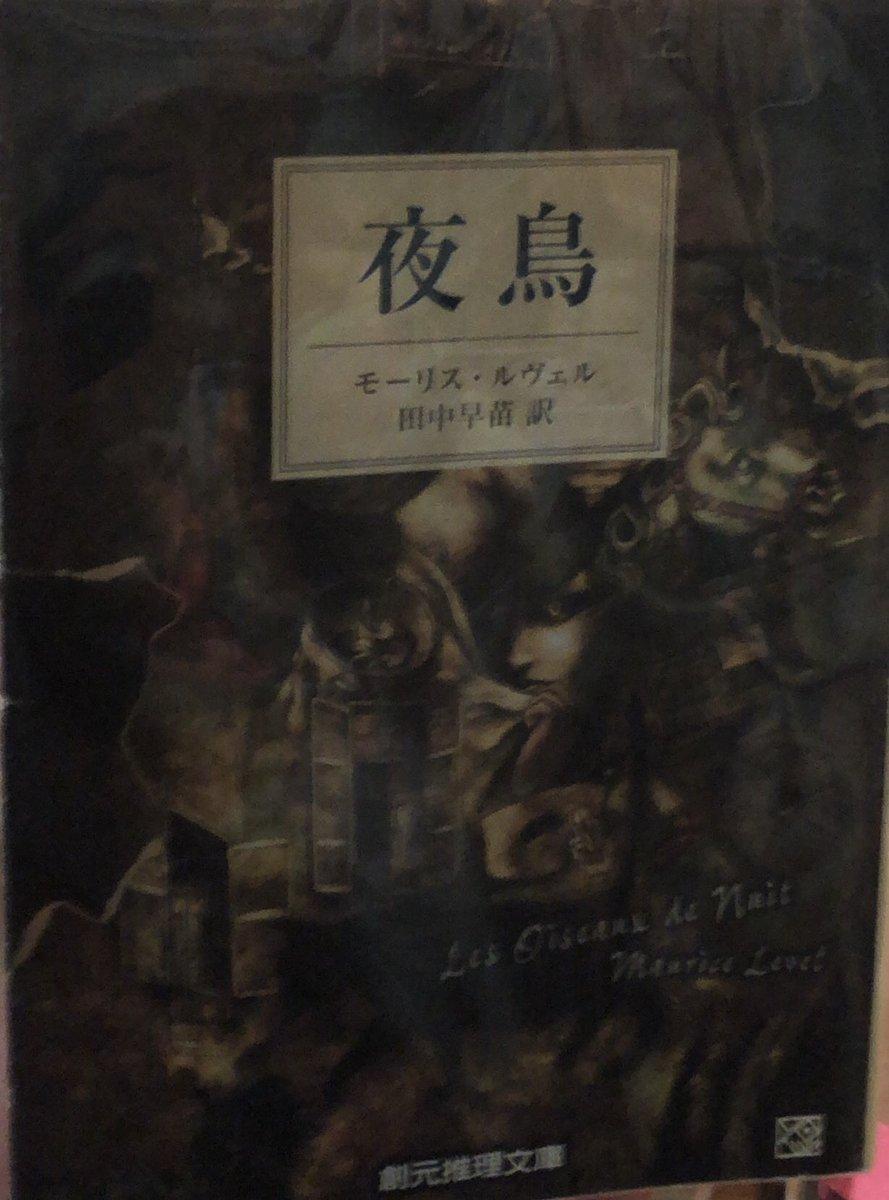 モーリス・ルヴェル / 夜鳥(2003) - 初訳単行本は1928年に春陽堂より。 https://t.co/CVuuItFQEM