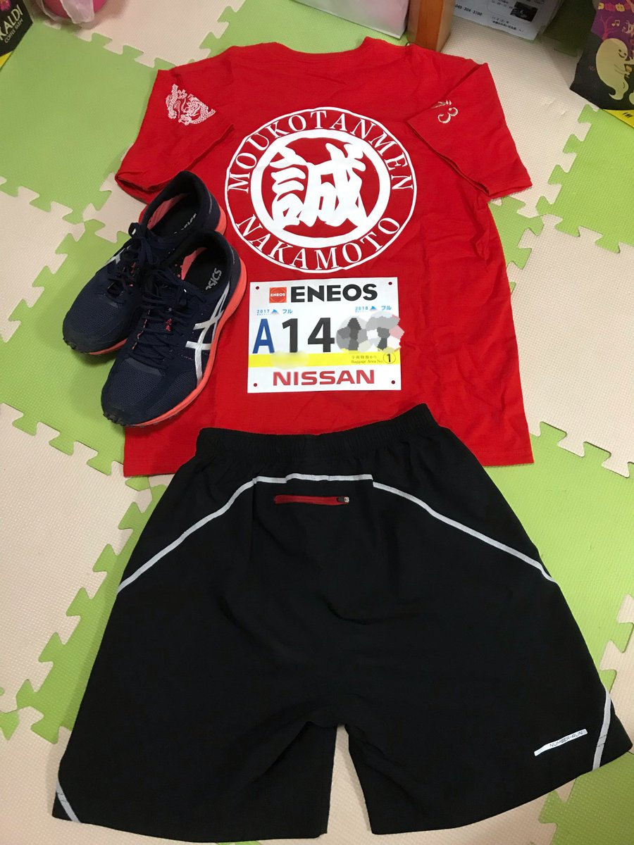 明日は横浜マラソン🏃♂️ 去年走れなかった思いをぶつけ、楽しくPB狙いで頑張ります‼️ もちろん、勝負服は中本tシャツ🌶  #蒙古タンメン中本 #中本中毒 #横浜マラソン2018 #横浜マラソン  #サブ35 #中本tシャツ #ターサージール6 #虎走