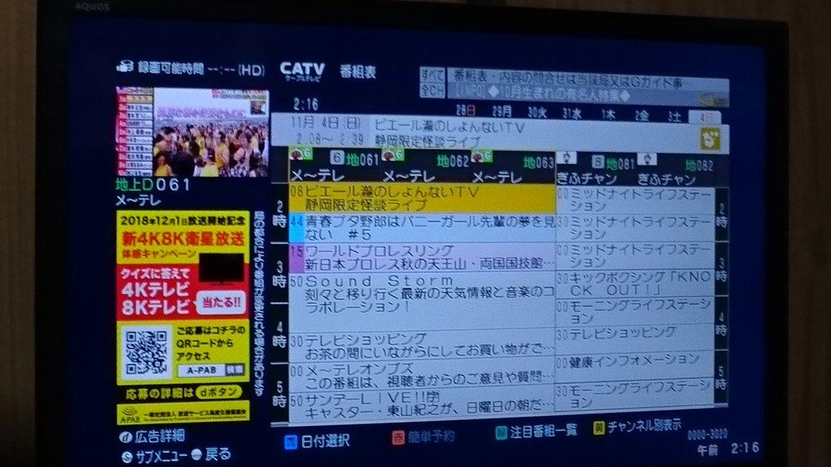 表 静岡 番組
