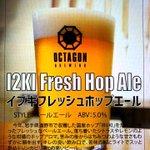 Image for the Tweet beginning: かっこいいPOPを作ってもらった! 今日岐阜で開催される揖斐川ワンダーピクニックで飲めるI2KIちゃん、今日は絶好の行楽日和でビールも進みそうですよ!岐阜ビール祭りブースにて。  #ワンピク #揖斐川ワンダーピクニック #IBUKI #FHF2018