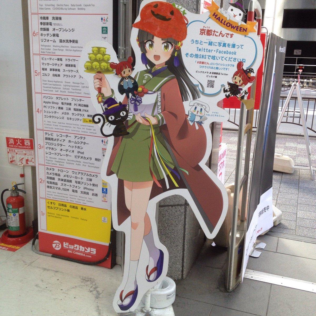 ビックカメラ 京都駅前店 京都たん