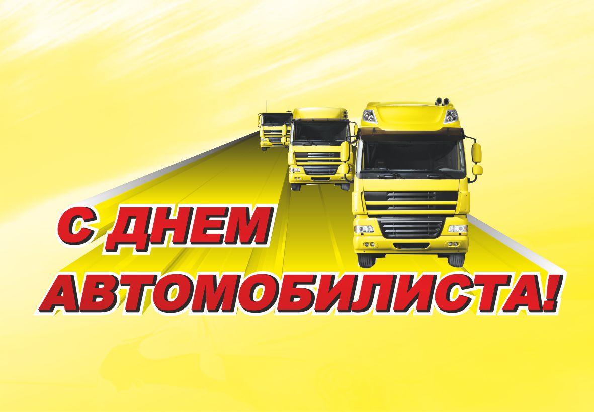 Картинки к дню автомобилиста грузовики