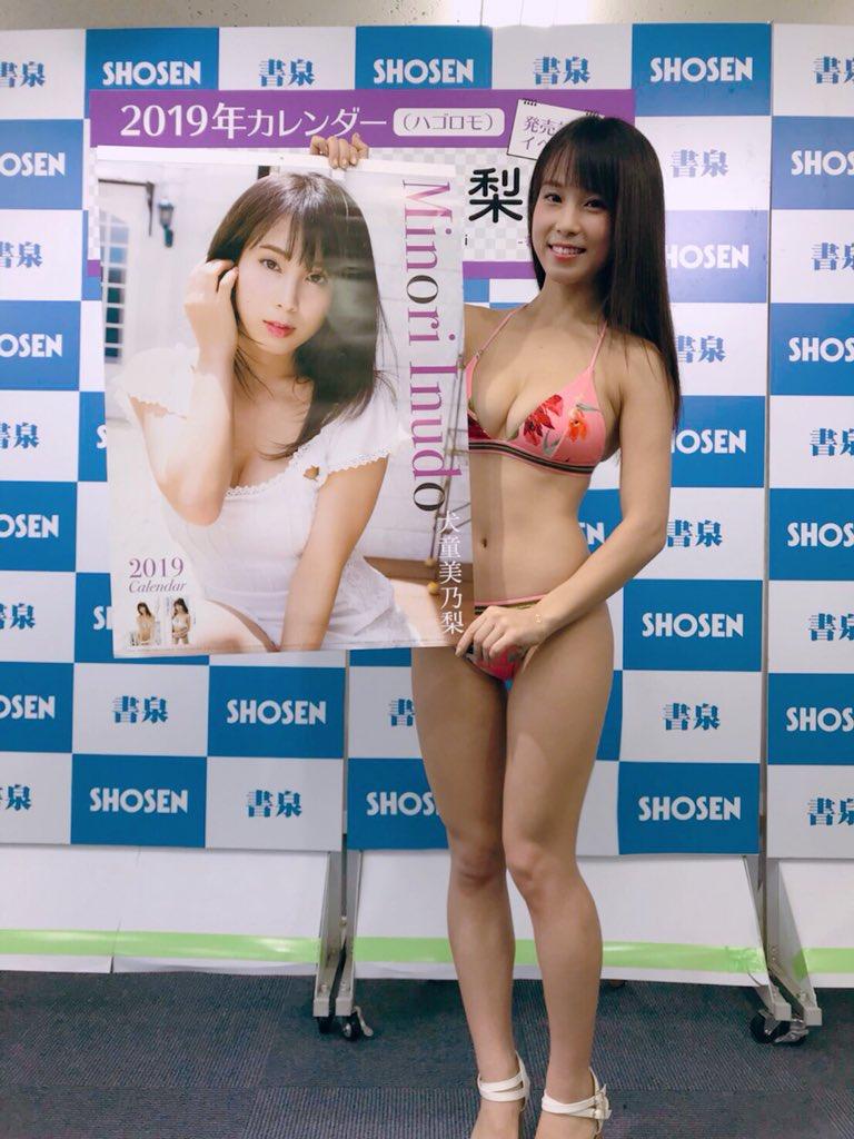 犬童美乃梨 2019年カレンダー 発売記念イベント 画像