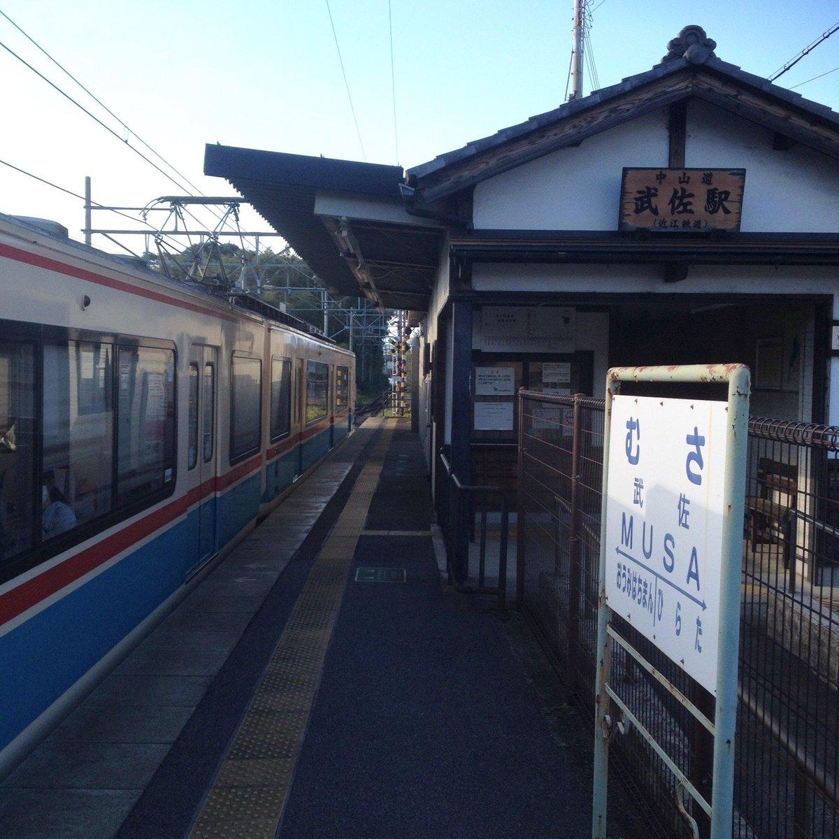 近江鉄道 武佐駅