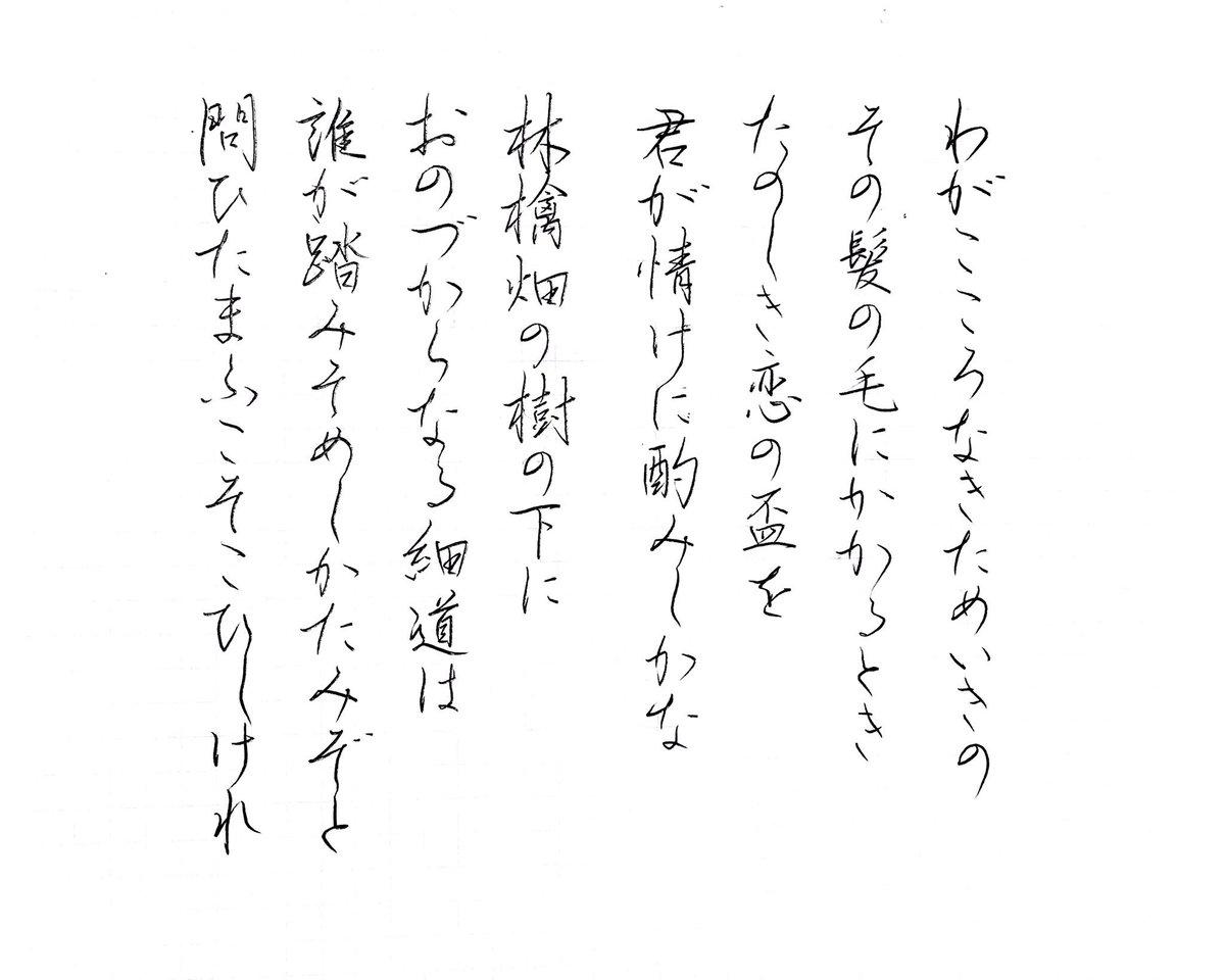 島崎 藤村 初恋 語 訳