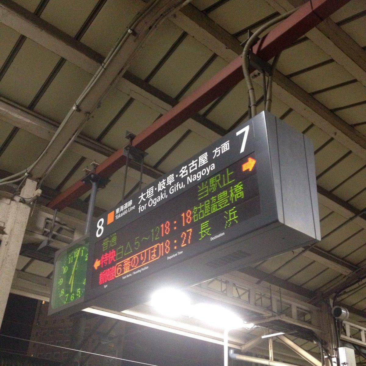 JR米原駅 7-8番のりば