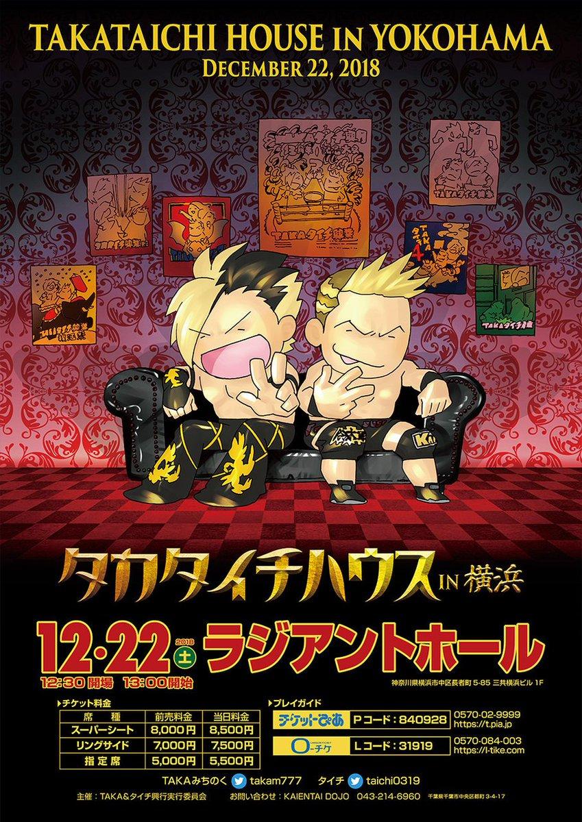 Furasshu nyūsu #9: Breves de la Lucha Libre Japonesa 13