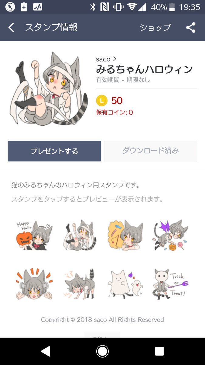 RTs are appreciated  I started selling the LINE sticker I made for Halloween! Please use it if you like.  https:// store.line.me/stickershop/pr oduct/5165786 &nbsp; …   #LINEsticker #cat<br>http://pic.twitter.com/SagD9FgDOI