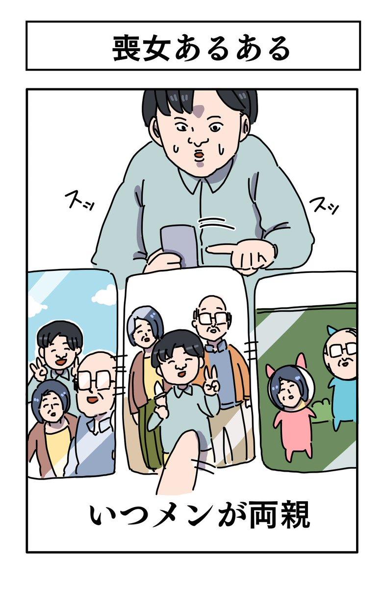 """ヤゴヴ auf Twitter: """"【喪女あるある】… """""""