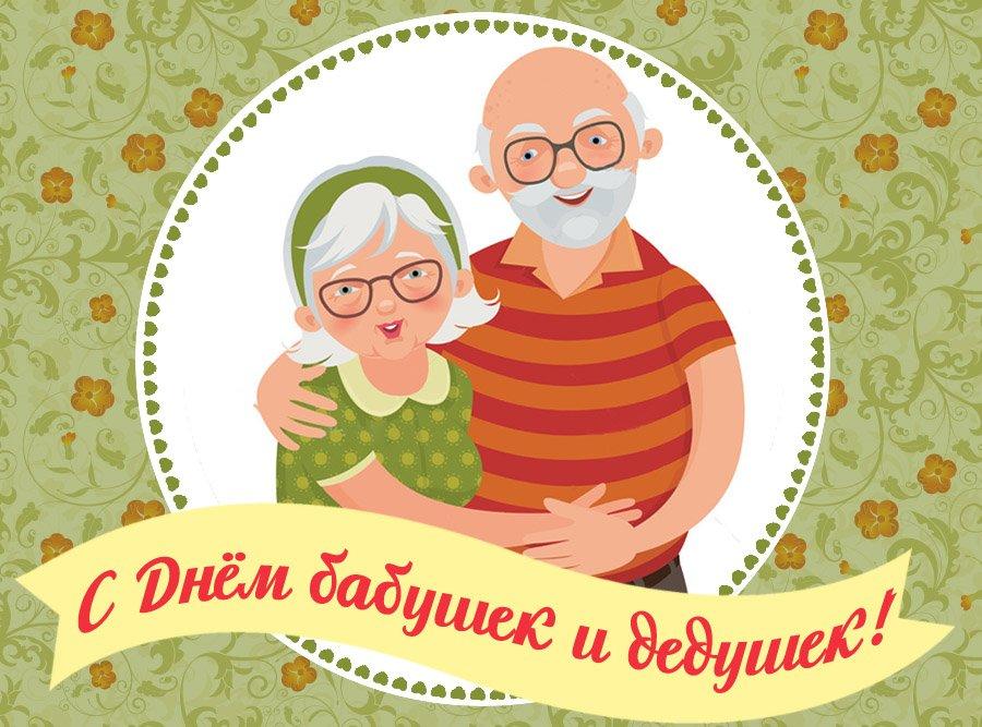 Картинки день бабушек в россии