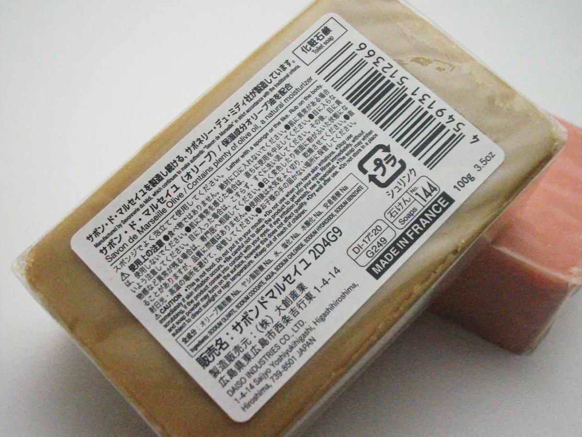 test ツイッターメディア - マルセイユ石鹸が入荷していたので購入 #ダイソー https://t.co/azV5WA05Zp