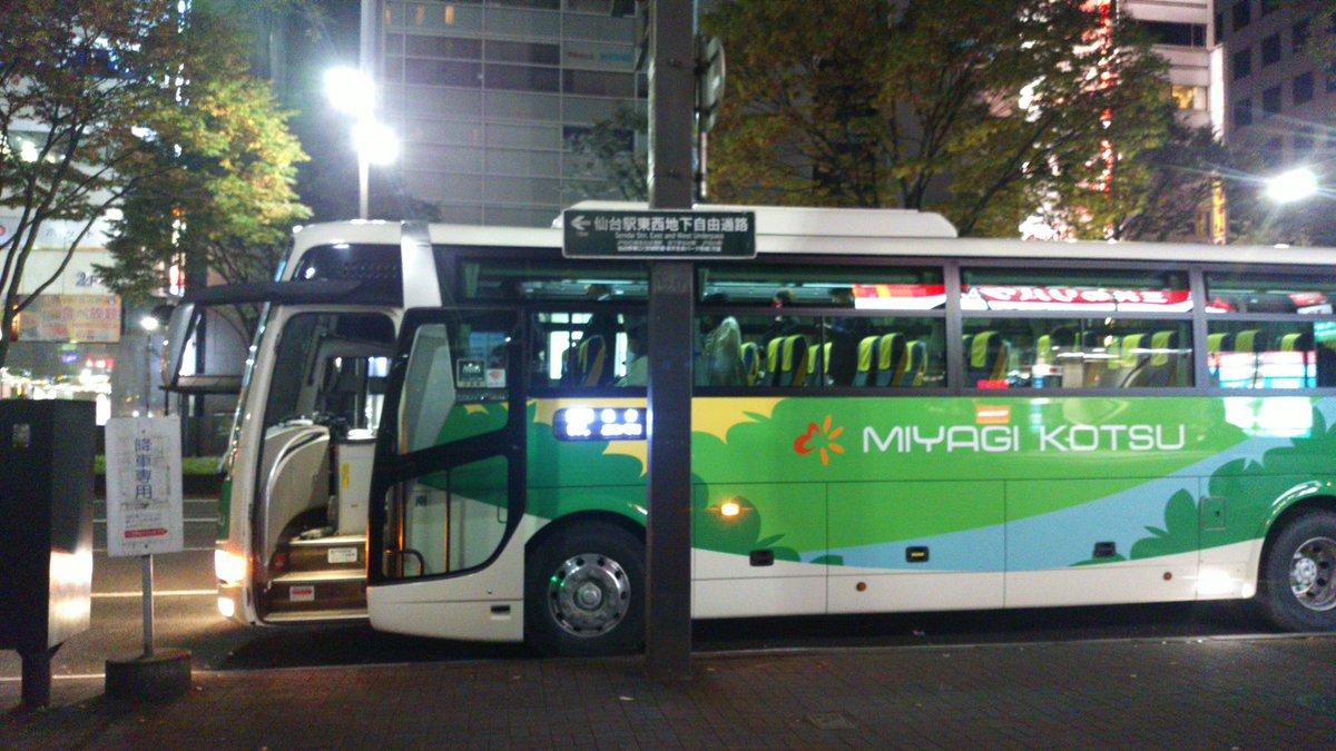 仙台 バス 山形