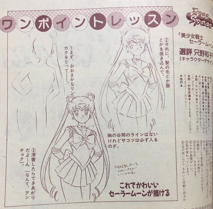 マールかいてフォイ】アニメージュに掲載された只野和子さん