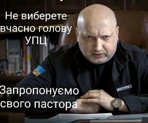 Новая церковь будет называться Православная церковь в Украине, - представитель Вселенского патриархата - Цензор.НЕТ 1259