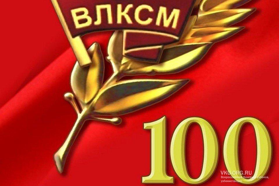 Открытки днем, открытки к дню 100 летия комсомола