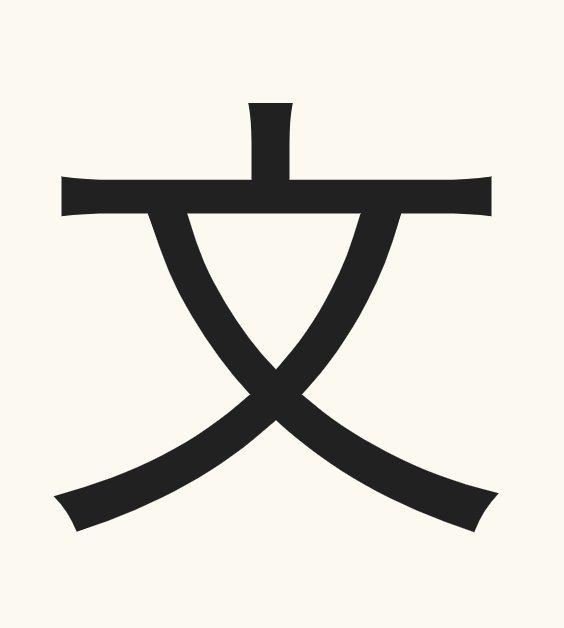 Kanji Flash on Twitter: